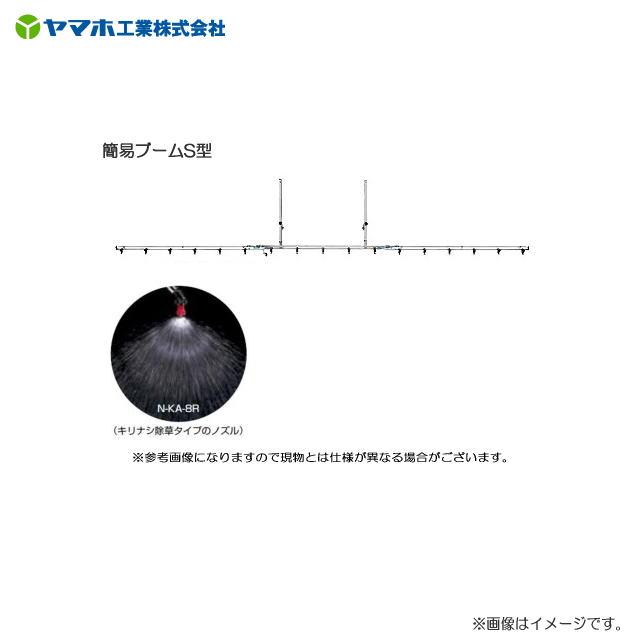 【ヤマホ/動噴用噴口】簡易ブームS型噴口13頭口/キリナシ除草(ドリフト低減推奨品)《送料無料(一部地域を除く:代引き不可)》
