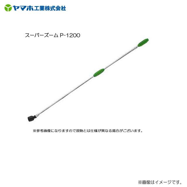【ヤマホ/動噴用噴口】スーパーズーム P-1200(全長:127cm)/鉄砲噴口/送料無料(一部地域を除く)《送料無料(一部地域を除く:代引き不可)》