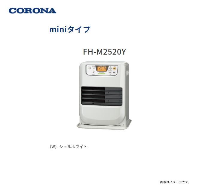 CORONA 買取 激安通販ショッピング コロナ FH-M2520Y 主に7畳用 シェルホワイト ☆CORONA 沖縄 :代引き不可》 離島は別途送料がかかります 石油ファンヒーター miniタイプ 《北海道