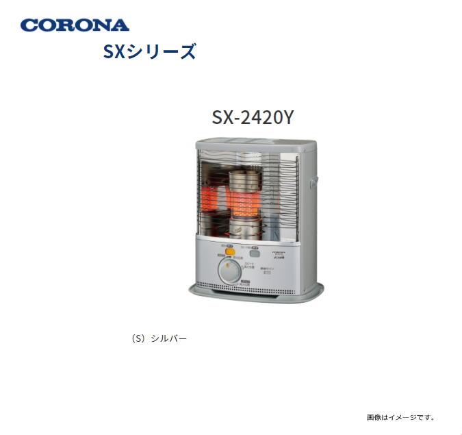 マーケティング CORONA コロナ ポータブル石油ストーブ SXシリーズ SX-2420Y 主に7畳用 沖縄 《北海道 離島は別途送料がかかります 気質アップ :代引き不可》 シルバー ☆CORONA