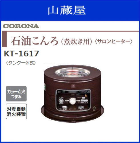 【CORONA(コロナ)】石油こんろ(煮炊き用/サロンヒーター)《KT-1617》電源不要で、停電・防災時の備えとしてもオススメです。《北海道、沖縄、離島は別途送料がかかります。;代引き不可》