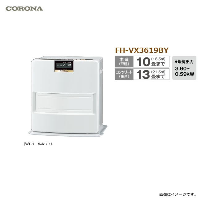 CORONA(コロナ)石油ファンヒーター VXシリーズ FH-VX3619BY 木造10畳まで(パールホワイト)《北海道、沖縄、離島は別途送料がかかります。:代引き不可》
