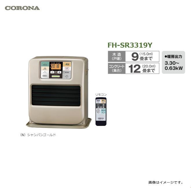 CORONA(コロナ)石油ファンヒーター SRシリーズ FH-SR3319Y 木造9畳まで(シャンパンゴールド)《北海道、沖縄、離島は別途送料がかかります。:代引き不可》