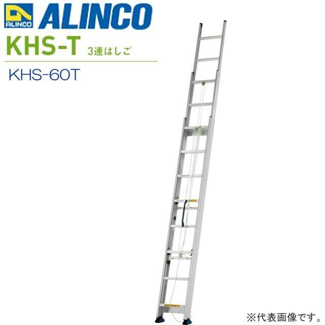 殿堂 3連はしご 薄型・軽量の3連はしご ALINCO(アルインコ) サヤ管式 最大使用質量 全長:5.99m/縮長:2.68m KHS-60T 100kg【北海道の配送】《沖縄、離島は別途、送料がかかります。》《き》《地域によっては配送の場合がございます。》:ヤマクラ店-DIY・工具