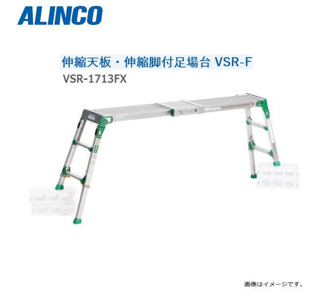 高品質の人気 ALINCO(アルインコ) 伸縮天板・伸縮脚付足場台 VSR-1713FX【北海道の配送】《沖縄、離島は別途、送料がかかります。》《き》《地域によっては配送の場合がございます。》:ヤマクラ店 VSR-FXシリーズ-DIY・工具