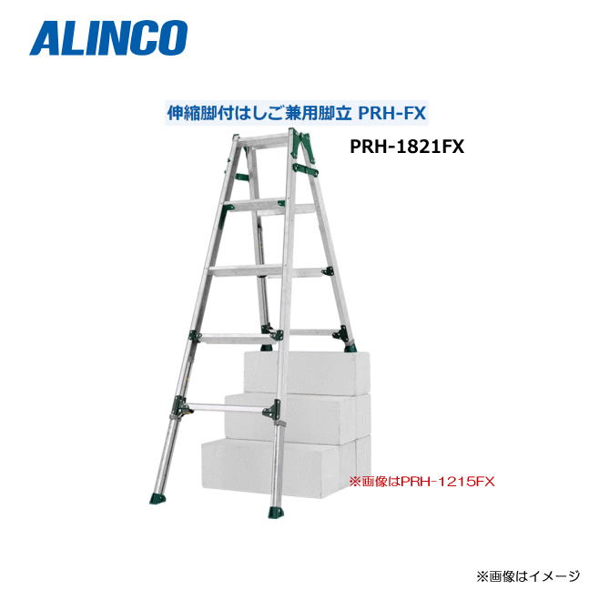 ALINCO(アルインコ)伸縮脚付はしご兼用脚立 [PRH-1821FX] 高段差に対応した伸縮脚付はしご兼用脚立《北海道、沖縄、離島は別途送料がかかります。/代引き不可》