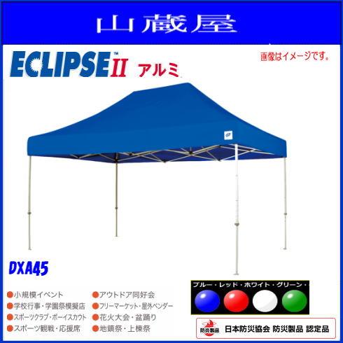 イージーアップ・テント【DXA45:アルミ製】(3.0mx4.5m)【レッド / ブルー / ホワイト / グリーン 】