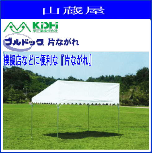 KISHIテント ブルドック片ながれ 3号(2.67×5.30m)太陽や、雨をブロック。 アウトドアでのイベントやスポーツに!。《代引き不可》《北海道、沖縄、離島は別途送料がかかります。》