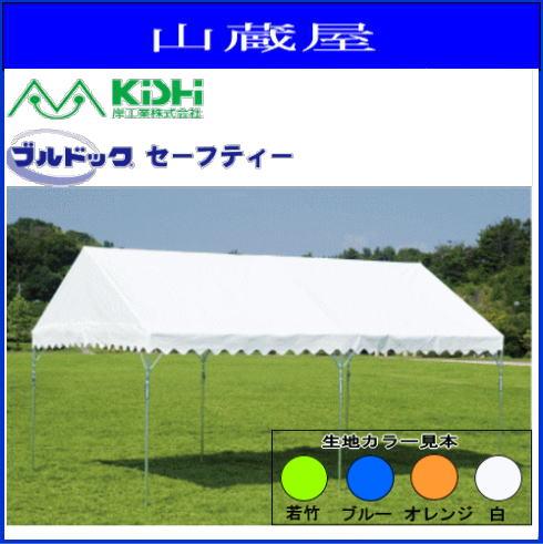 KISHIテント ブルドックセーフティー 2号(3.56×5.30m)「白」太陽や、雨をブロック。アウトドアでのイベントやスポーツに!。《代引き不可》《北海道、沖縄、離島は別途送料がかかります。》