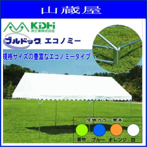 KISHIテントブルドックエコノミー 2号(3.56×5.30m)「白」太陽や、雨をブロック。 アウトドアでのイベントやスポーツに!。《代引き不可》《北海道、沖縄、離島は別途送料がかかります。》