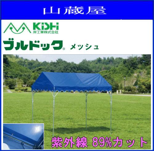 品揃え豊富で KISHIテント KISHIテント ブルドック メッシュ 2号(3.56×5.3m) [ブルー] 有害な紫外線をカットし 2号(3.56×5.3m) [ブルー]、やさしい日差しと涼しさをお届けします。, ユニフォーム工房 フレンド:dfad03ca --- canoncity.azurewebsites.net