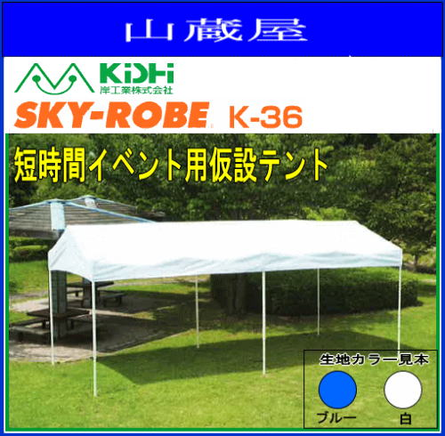 KISHIテント スカイローブ K-36(5.98×2.82×2.6m) 白 / 青 一体型のフレームを採用。ワンタッチで設営が可能です。《代引き不可》《北海道、沖縄、離島は別途送料がかかります。》