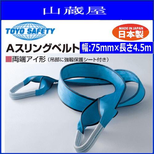 TOYO SAFETY Sling Belt Aスリングベルト  幅75mm×長さ4.5m 両端アイ形(吊部に強靭保護シート付)