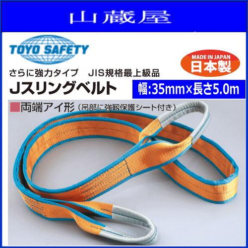 TOYO SAFETY  Sling Belt 【35mmX5.0m】Jスリングベルト  JIS規格最上級品 両端アイ形(吊部に強靭保護シート付)