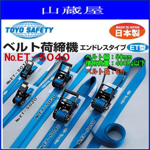 TOYO SAFETY Tie Up Belt ベルト荷締機 【製品No.ET-5040】ベルト長6m