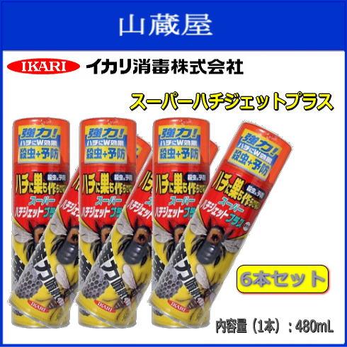 【イカリ消毒】スーパーハチジェットプラス(480mL)×6本:強力噴射と速効性の薬剤により、素早くハチを駆除します。
