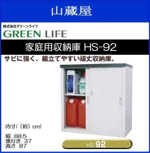 グリーンライフ 家庭用収納庫 HS-92☆軒下や省スペースを有効に利用できる小型収納庫。《北海道、沖縄、離島は別途送料がかかります。:代引き不可》