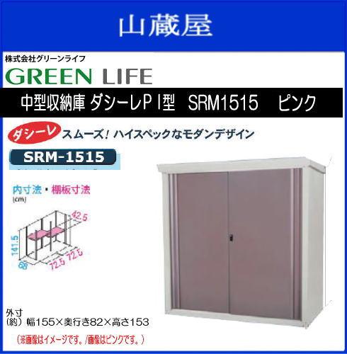 SRM-1515PI 1515組立式 ピンク 【smtb-s】 ファミリー収納庫daSeele (ダシーレ) グリーンライフ