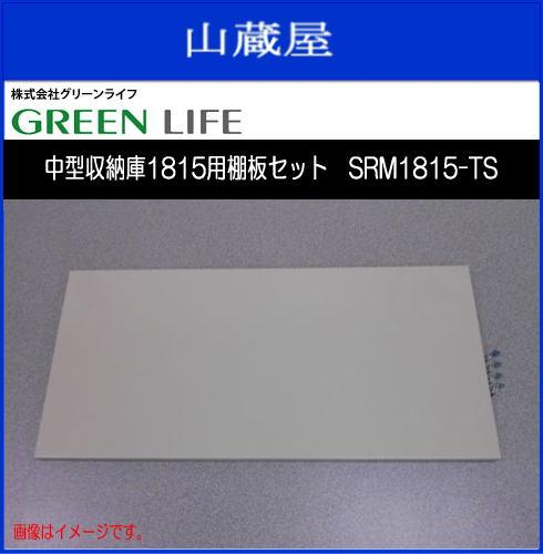 グリーンライフ 中型収納庫1815用棚板セット SRM-1815-TS ★SRM-1815用の専用棚板セットです。