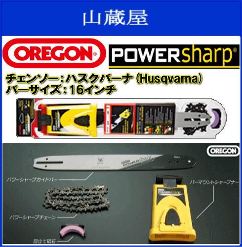OREGON Powersharp/スターターキット適用機種:ハスクバーナ(Husqvarna)用/標準ソーチェーン:91系/ガイドバー:16インチ専用のガイドバー、チェーンと専用の目立て器(バーマウントシャープ)により安全&確実&短時間に目立てが行える商品です。