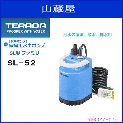 寺田ポンプ 家庭用水中ポンプ SL-52 ● 池水の循環、散水、排水用《北海道、沖縄、離島は別途送料がかかります。/代引き不可》