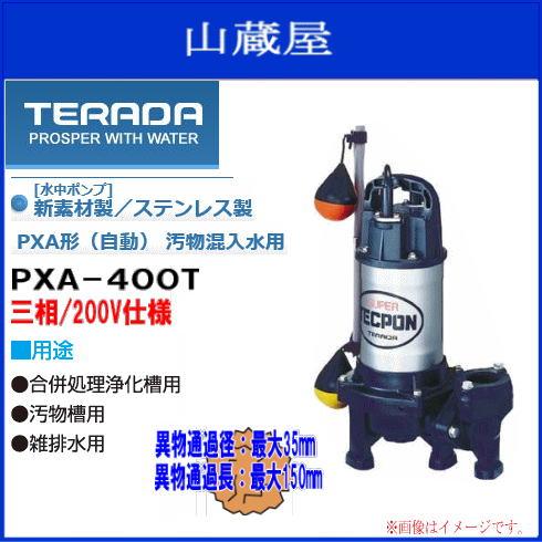 素晴らしい価格 寺田ポンプ 汚物 寺田ポンプ・固型物小型水中ポンプ PXA-400T(自動)※三相200V仕様●● 軽量・コンパクトで詰まりにくい。電動機に自動燃損防止装置内蔵。, Arthur Fashion World:d1ff29d1 --- business.personalco5.dominiotemporario.com