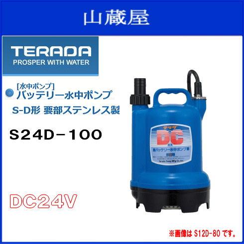 寺田ポンプ バッテリー水中ポンプ S24D-100 S-D形 要部ステンレス製 電源コードに極性の区別がなく、どのように接続しても正常運転が可能。《北海道、沖縄、離島は別途送料がかかります。/代引き不可》