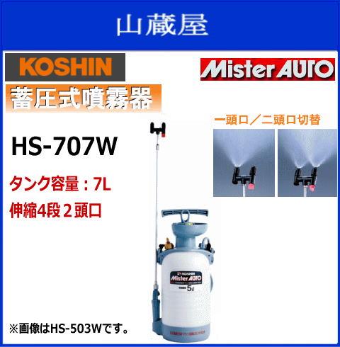 工進 蓄圧式噴霧器 ミスターオート(Mister Auto) HS-707W Wピストン方式!・従来より速さ2倍、切り替えて軽さ1/2《北海道、沖縄、離島は別途送料がかかります。》《代引き不可》