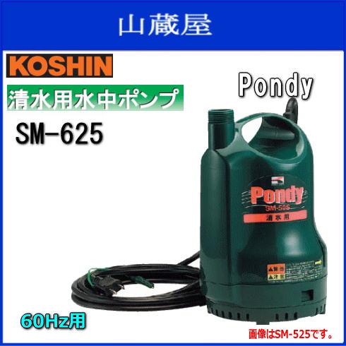 工進 清水用水中ポンプPondy SM-625 (60Hz用) 畑・お庭の散水に。 お風呂水の利用に。《北海道、沖縄、離島は別途送料がかかります。》《代引き不可》