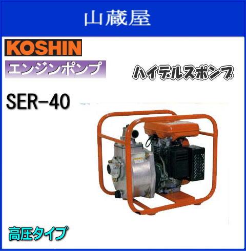 工進 エンジンポンプ(高圧タイプ)ハイデルスポンプ SER-40 :スプリンクラーの散水に。:畑の散水、水田の灌水に。《北海道、沖縄、離島は別途送料がかかります。》《代引き不可》