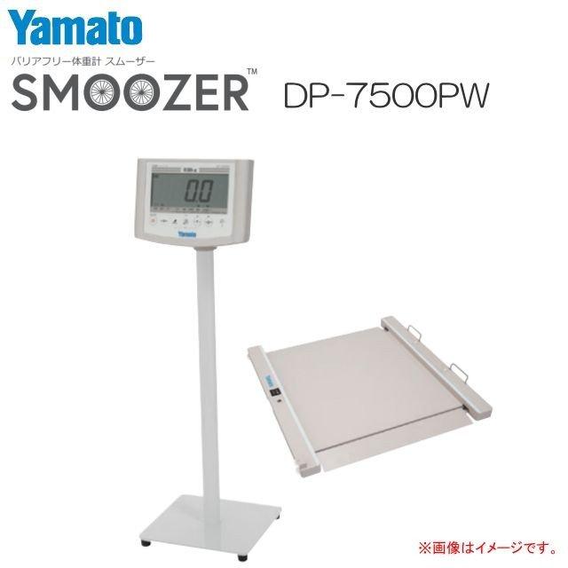 ヤマト 大和製衡 バリアフリー体重計 スムーザー DP-7500PW 車いすのまま体重測定《北海道、沖縄、離島は別途送料がかかります。代引き不可》