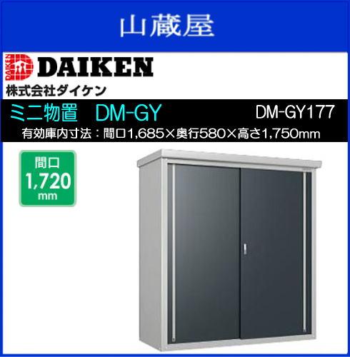 ダイケンミニ物置 DM-GY DM-GY177型 ●サビに強く、環境にやさしい粉体塗装。●ビスを1種類しか使わないため、組立が簡単。