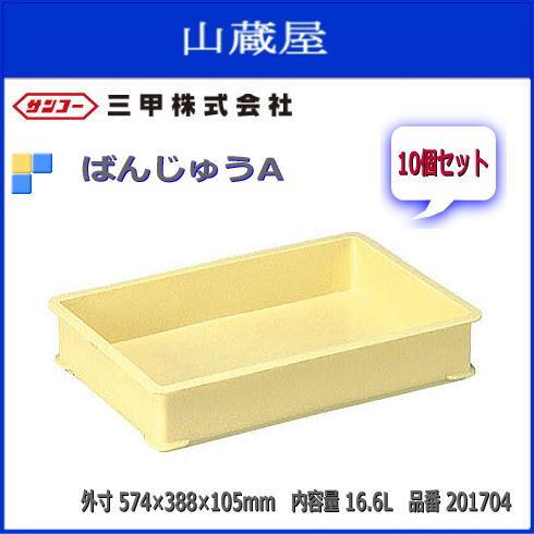 三甲株式会社 ばんじゅうA 10個セット:201704: 極度にシンプル化され美しく、滑らかな形状、軽量で作業性に富んだデザイン。