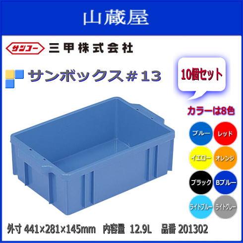 三甲株式会社 サンボックス #13 10個セット:201302:全面ベタ目のスタンダードな多目的通箱です。