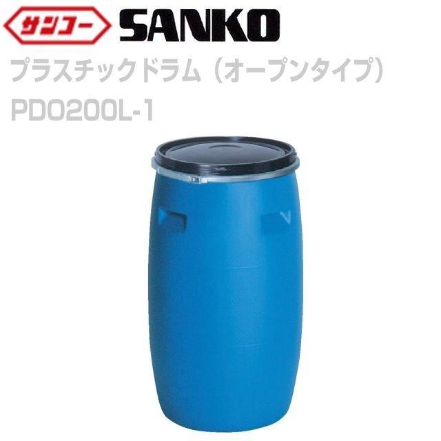 三甲 サンコー プラスチックドラム(オープンタイプ) PDO200L-1 ブルー 200L 《北海道、沖縄、離島は別途送料がかかります。》※地域によっては配達が出来ない場合がございます。※「車上渡し」