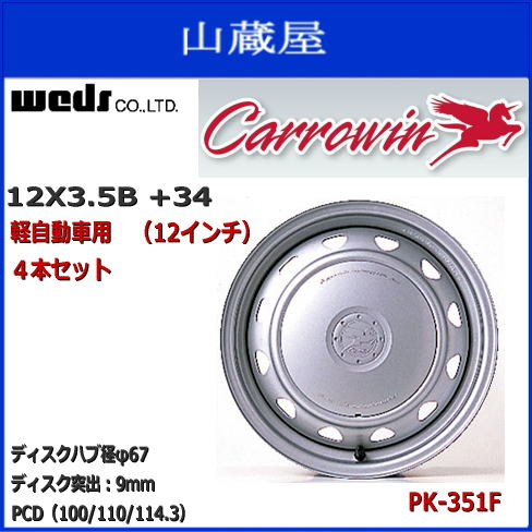 Weds キャロウィン スチールホイール12インチX3.5B +34(PCD:100/110/114.3-4H)PK-351F 軽自動車用 4本セットスタッドレス用に《ホイールのみです。》《北海道、沖縄、離島は別途、送料がかかります。》