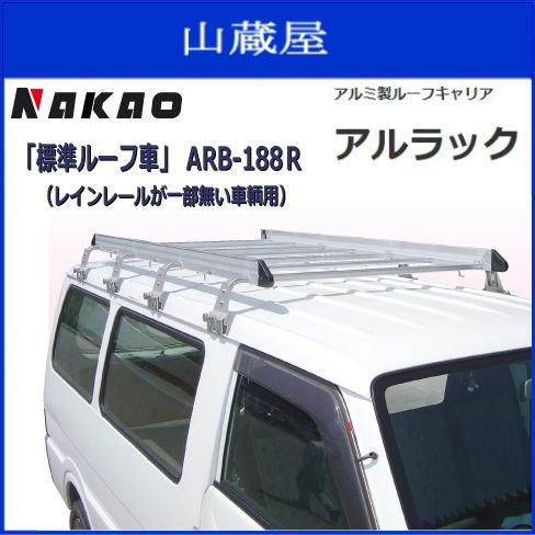 NAKAO アルミ製ルーフキャリア アルラック ARB-188R (標準ルーフ)(レインレールが一部無い車輌用)アルミ製せサビに強く丈夫です。