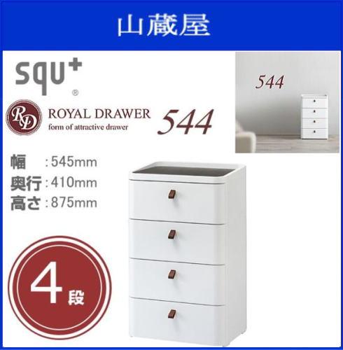 ロイヤルドロアー 544 アースホワイト 4段 [RD-544WH/DBR squ+](幅)545×(奥行)410×(高さ)875mm 収納 チェスト《送料無料(一部地域を除く)》