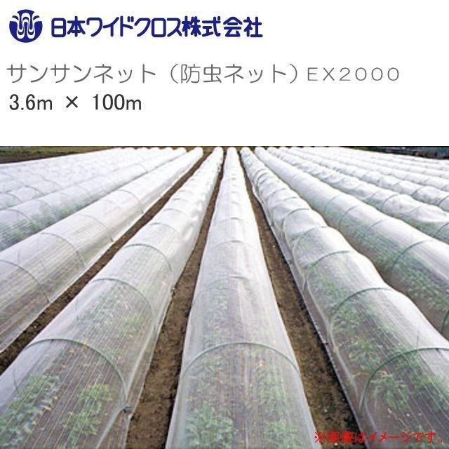 ■日本ワイドクロス■ 防虫ネット サンサンネット EX2000 網目1mm 幅3.6m×長さ100m ロール巻 透光率 約90%《北海道、沖縄、離島は別途、送料がかかります。》《代引き不可》
