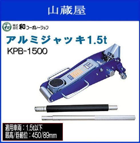 アルミジャッキ 1.5t KPB-1500 ・軽量で持ち運びに便利! ・車体低床型の乗用車にお使い頂けます。《北海道、沖縄、離島は別途送料がかかります。代引き不可》