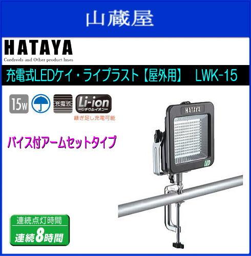 ハタヤリミテッド 充電式LEDケイ・ライトプラス[屋外用]LWK-15V[バイス付アームタイプ]●15WハイパワーLED ●継ぎ足し充電可能のリチウムイオン電池使用 ●雨中でも安心の屋外用防雨型《北海道、沖縄、離島は別途送料がかかります。代引き不可》