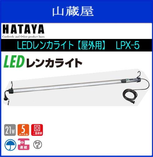ハタヤリミテッド LEDレンカライト[屋外用] LPX-5 ●コンセント付なので連結点灯が可能 ●省エネ・長寿命白色21W LED採用《北海道、沖縄、離島は別途送料がかかります。代引き不可》