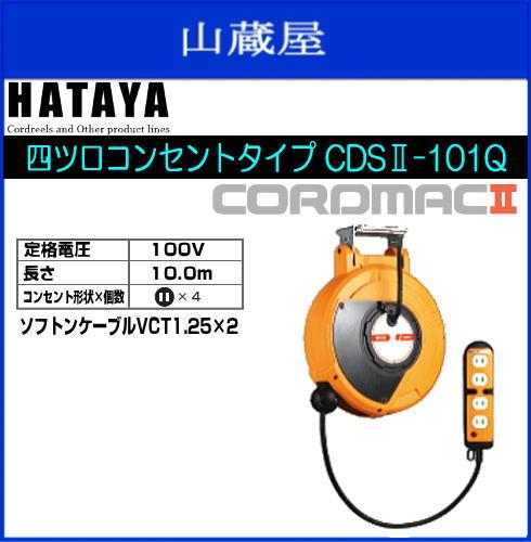 ハタヤリミテッド 取付型自動巻取リール コードマックス2 四ツ口コンセントタイプ CDS2-101Q 自動巻シリーズの10mスタンダード型《北海道、沖縄、離島は別途送料がかかります。代引き不可》