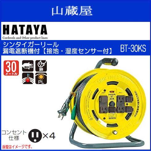 ハタヤリミテッド シンタイガーリール 漏電遮断器付き【接地・温度センサー付き】BT-30KS ・コンセント本体と一体成形のコンセント防塵キャップ付きです。《北海道、沖縄、離島は別途送料がかかります。代引き不可》