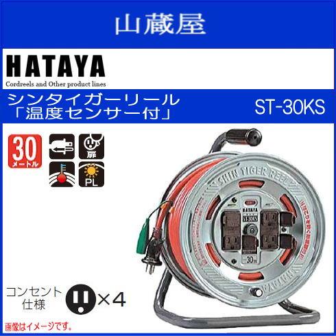 ハタヤリミテッド シンタイガーリール 標準型【温度センサー付き】ST-30KS ・コンセント本体と一体成形のコンセント防塵キャップ付きです。《北海道、沖縄、離島は別途送料がかかります。代引き不可》
