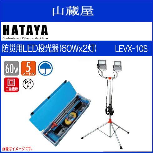 ハタヤリミテッド 防災用60WLED投光器(60W×2灯) LEVX-10S 大光量60W LED投光器2灯タイプ●省エネ・長寿命60W LEDランプを採用《北海道、沖縄、離島は別途送料がかかります。代引き不可》