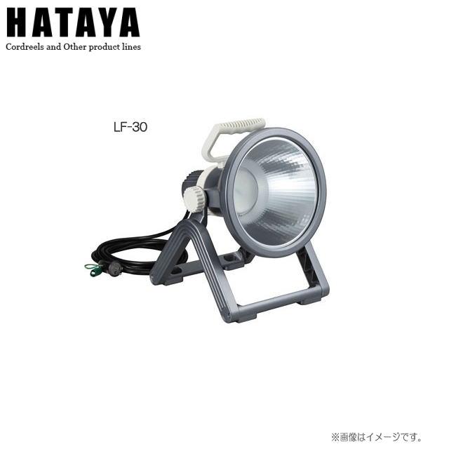 【代引き不可商品】 ハタヤリミテッド30W LEDプロライト[屋外用]LF-30 [フロアスタンドタイプ]●フロアスタンド型の特徴・持ち運びがラクな床置きタイプ・角度調整が自由自在です。《北海道、沖縄、離島は別途送料がかかります。代引き不可》