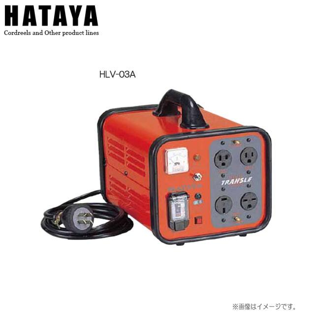 ハタヤリミテッド 電圧変換器 トランスル/昇降圧兼用(3kVA) HLV-03A トランジットアダプター(P-12A)が付属されています。100V、200Vどちらでも、必要な電源を供給します。《北海道、沖縄、離島は別途送料がかかります。代引き不可》