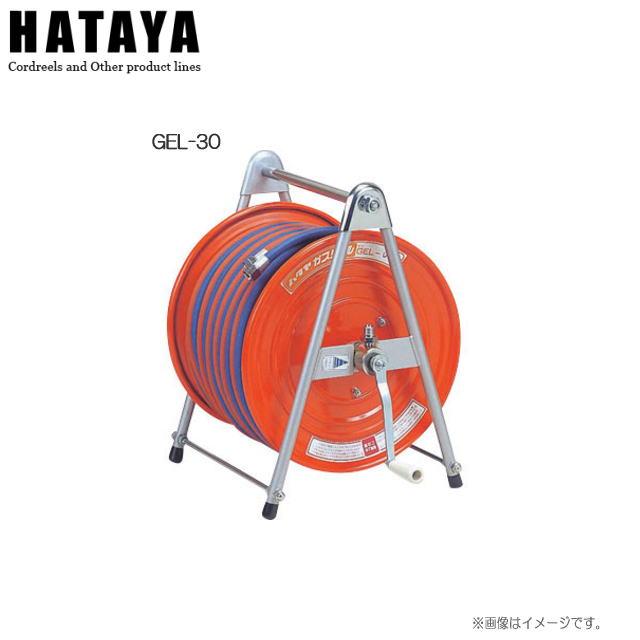 ハタヤリミテッド 溶接リール/ガスリール GEL-30 ガス溶接・溶断作業に安全と便利を運びます。酸素とアセチレンを導く中心軸はガス漏れや混合の心配がない安全設計です。《北海道、沖縄、離島は別途送料がかかります。代引き不可》