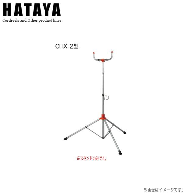 ハタヤリミテッド ハイパースタンド CHX-2型 ●高さを1,180mmから2,450mmまで素早く調節できる伸縮自在のツイストロック式《北海道、沖縄、離島は別途送料がかかります。代引き不可》